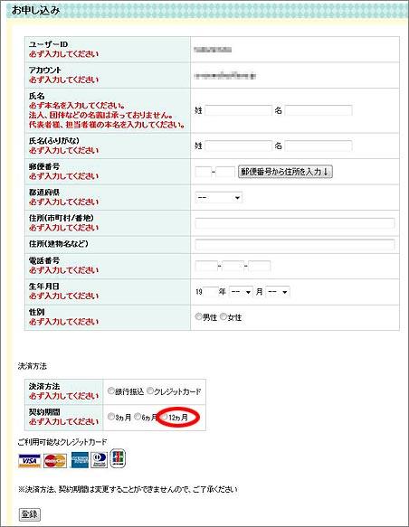 個人情報・支払い方法登録